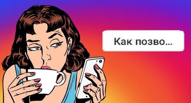 Как позвонить другу в Интаграме: пошаговая инструкция