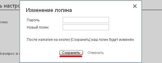 Как поменять логин в Одноклассниках