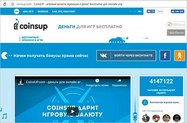 Как получить ОКи в Одноклассниках бесплатно