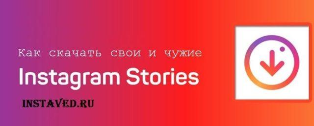 Как скачать историю из Инстаграм другого человека или свою