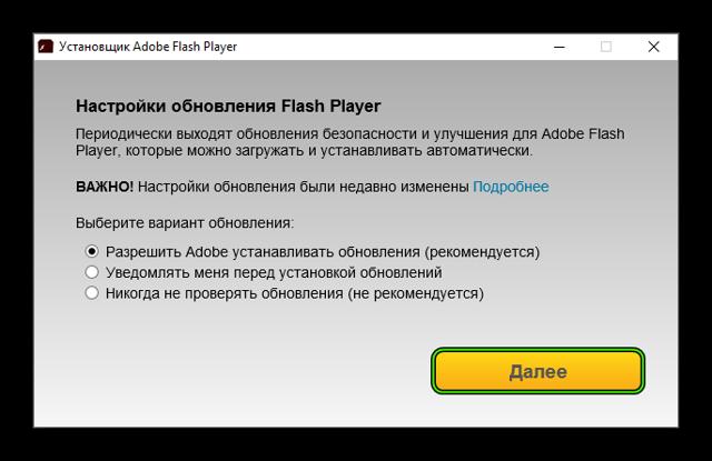 Как обновить Флеш Плеер в Яндекс браузере