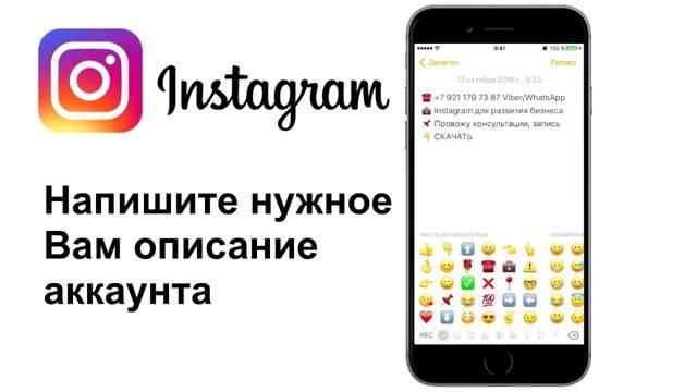 Как сделать подпись под фото в Инстаграм с примерами