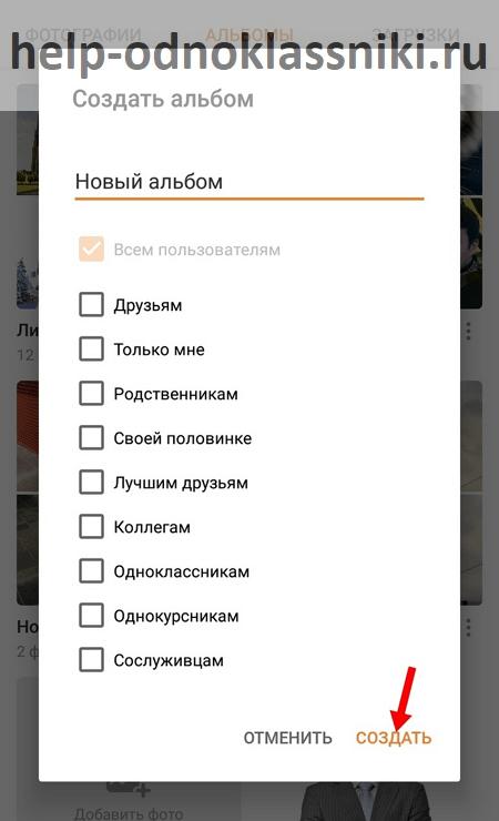 Как создать и назвать альбом в Одноклассниках