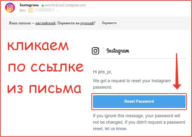 Что делать если взломали Инстаграм. Как восстановить?