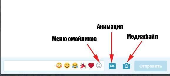 Как написать сообщение в Твиттере