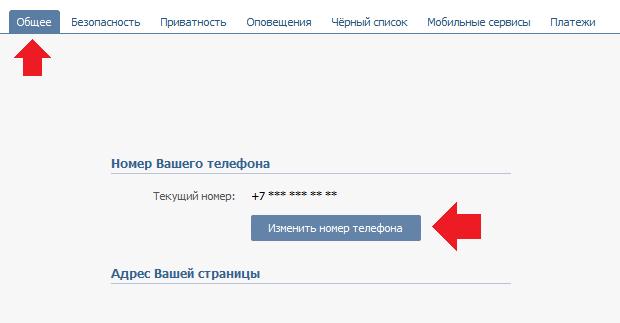 Как привязать номер к странице вк