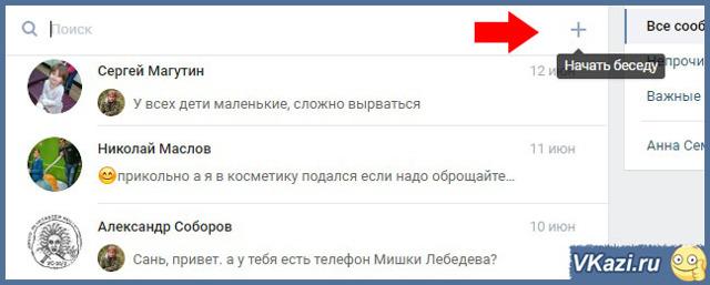 Как создать беседу Вконтакте