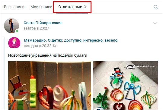 Как отложить запись Вконтакте