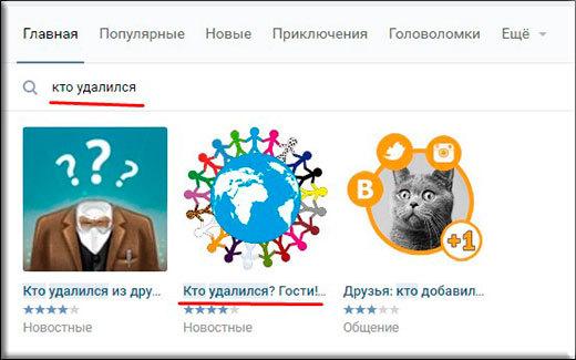 Как посмотреть, кто удалил меня из друзей В Контакте