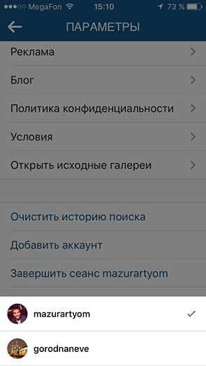 Как создать второй аккаунт в Инстаграм на одном телефоне