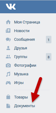 Как добавить gif Вконтакте