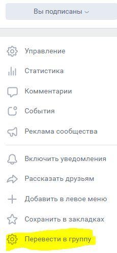 Как сделать группу в вк публичной страницей