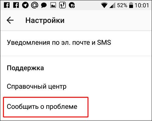 Как написать в техподдержку Инстаграм о своей проблеме