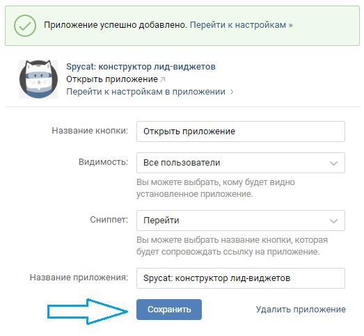 Как сделать кнопку Подписаться в вк
