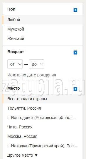 Как добавить друга в Одноклассниках