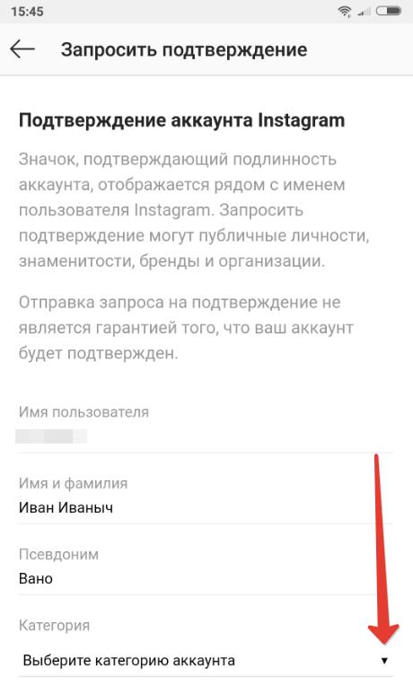 Что значит синяя галочка в Инстаграме и как ее получить