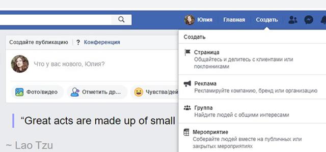 Как создать группу в Фейсбук или публичную страницу