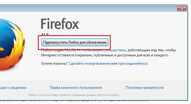 Как узнать и обновить браузер mozilla firefox до последней версии