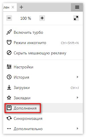 Всплывающие окна в Яндекс браузере: разрешить, настроить или отключить