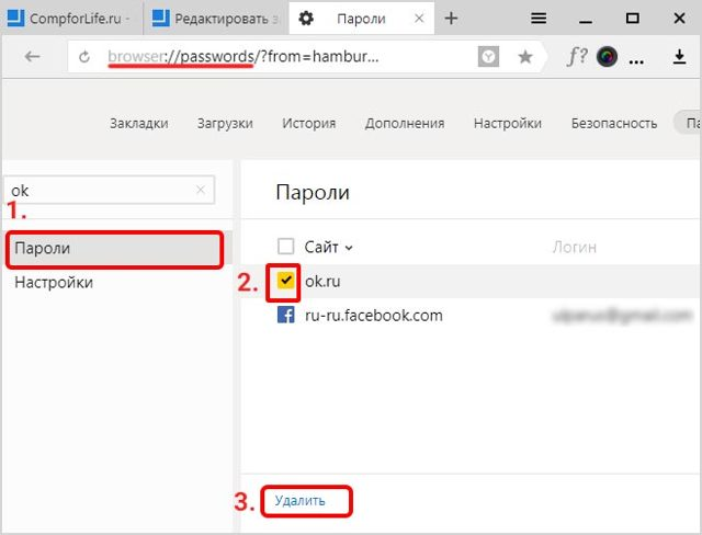 Сохраненные пароли в Яндекс браузере: как посмотреть и удалить