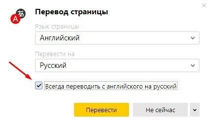 Как включить переводчик в Яндекс браузере