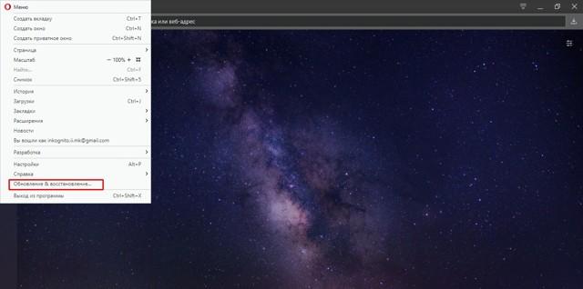 Как обновить установленную версию браузера Опера