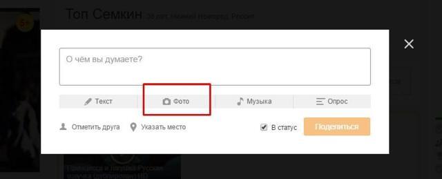 Как отправить гиф в Одноклассниках