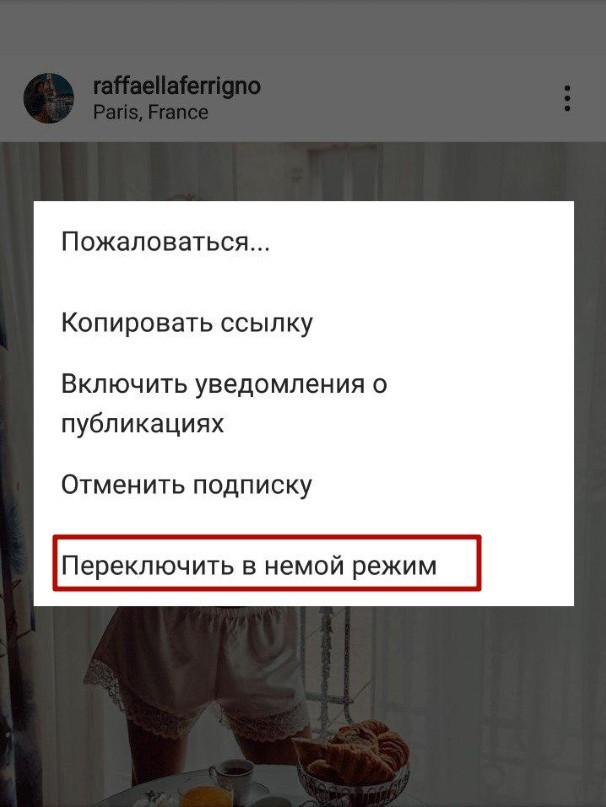 Что такое немой режим в Инстаграме и как его убрать