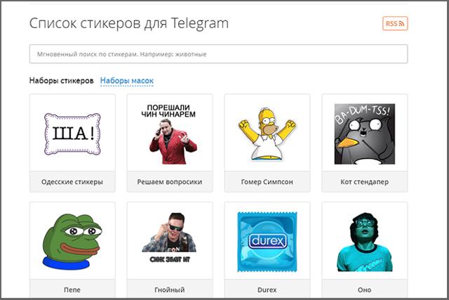 Как найти стикеры в Телеграмме различными способами