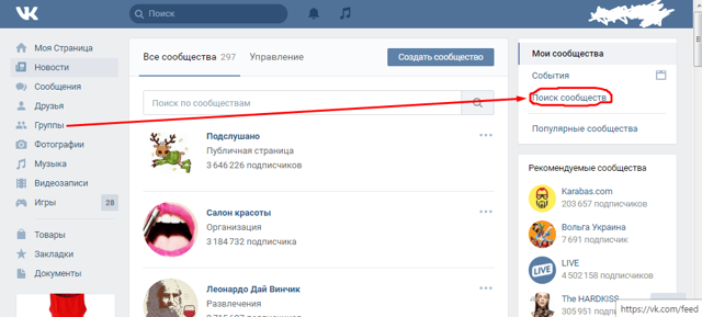 Как добавить много друзей Вконтакте быстро