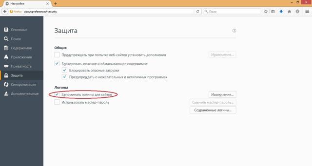 Как сохранить и посмотреть сохраненные пароли в Мозиле