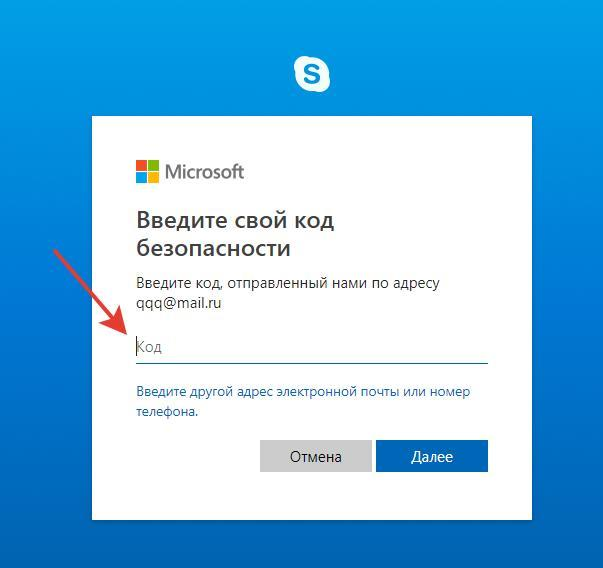 Как восстановить скайп на компьютере и можно ли