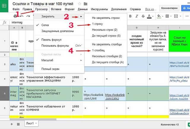 Как закрепить строку или столбец в google таблицах