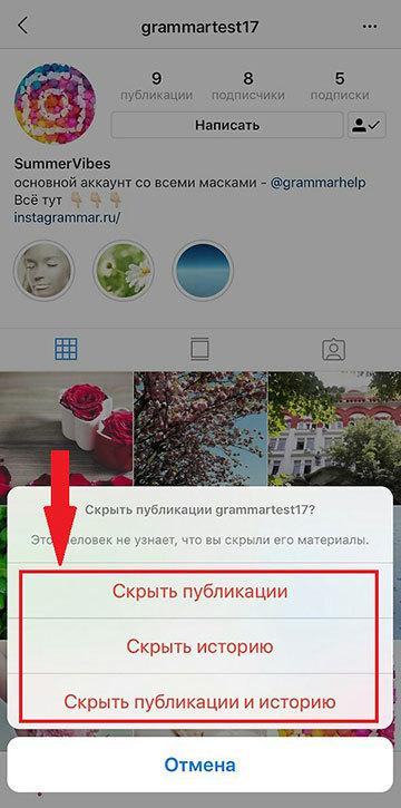 Как заблокировать пользователя в Инстаграм