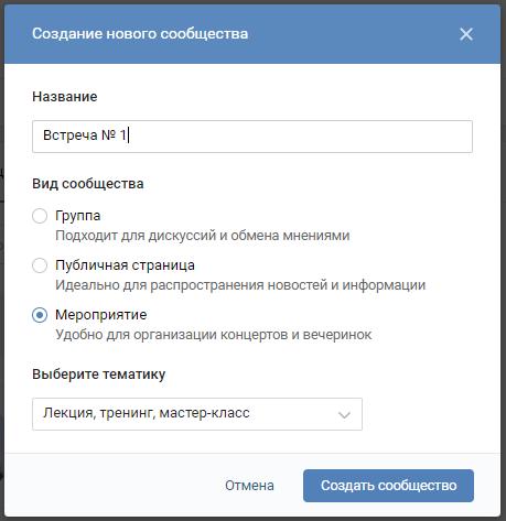 Как создать мероприятие вконтакте