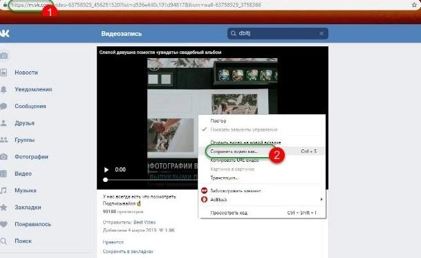 Как скачать видео с вк с личных сообщений