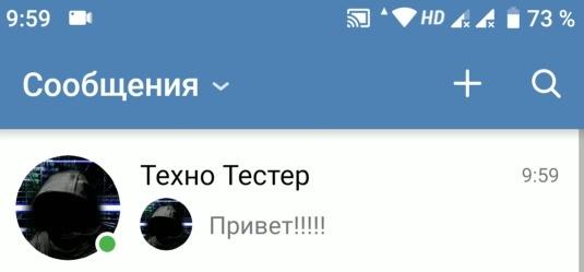 Как написать сообщение самому себе Вконтакте
