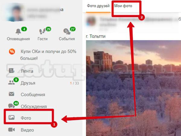 Как добавить фото в Одноклассники: в профиль, в Ленту, в альбом