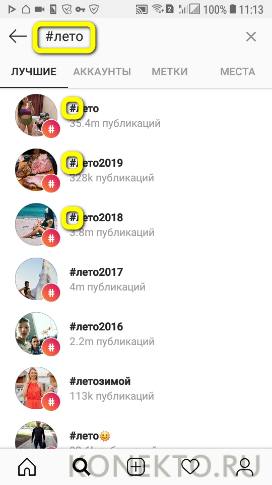 Сколько хештегов ставить в Инстаграме