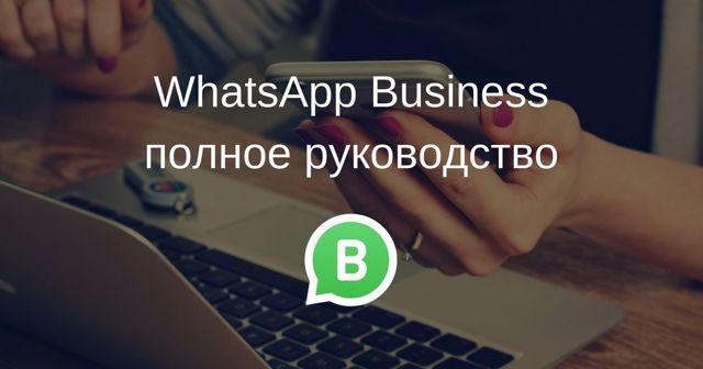 Бизнес аккаунт whatsapp: что это такое и как его подключить