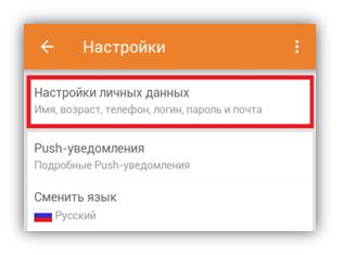 Личные данные в Одноклассниках: изменить или удалить