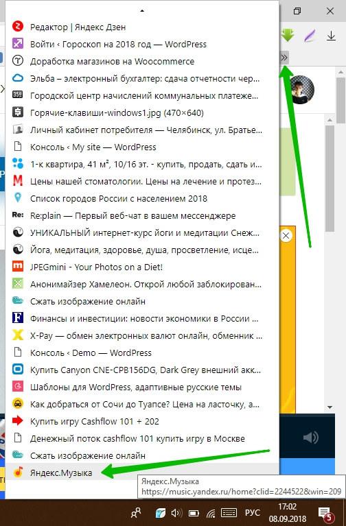 Как добавить (сделать) закладку в Яндекс Браузере