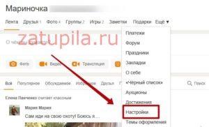 Как добавить в ленту в Одноклассниках