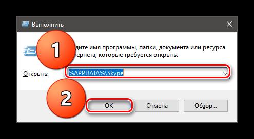 Как восстановить историю сообщений в скайпе