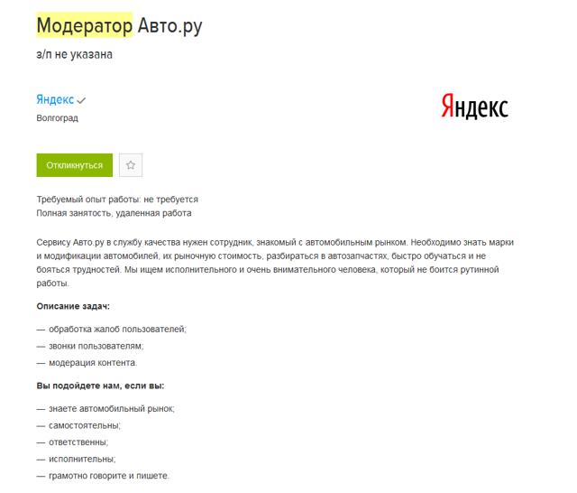 Аукцион в Одноклассниках и приложение модератор
