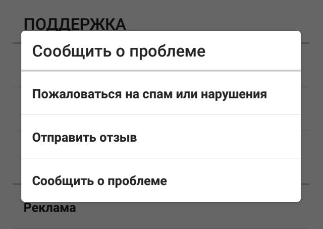 Как пожаловаться на профиль или публикацию в Инстаграм