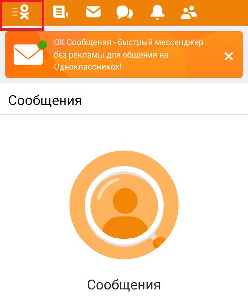 Как выйти из Одноклассников со своей страницы на компьютере или телефоне