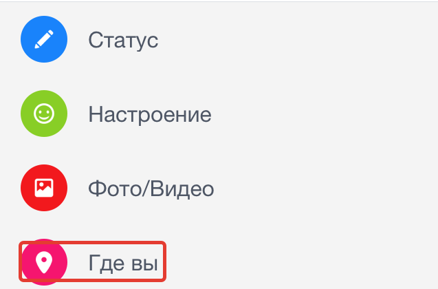 Как создать местоположение в Инстаграм