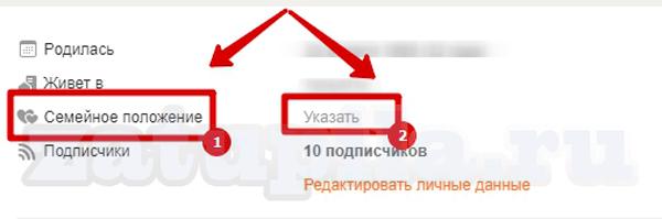 Семейное положение в Одноклассниках