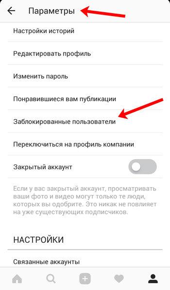Что значит заблокировать в Инстаграме